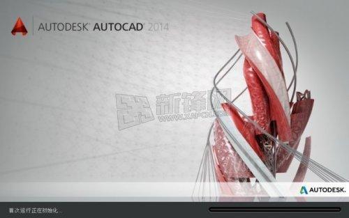 Autocad2014简体中文破解版(32位)