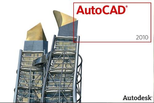 AutoCAD 2010简体中文破解版