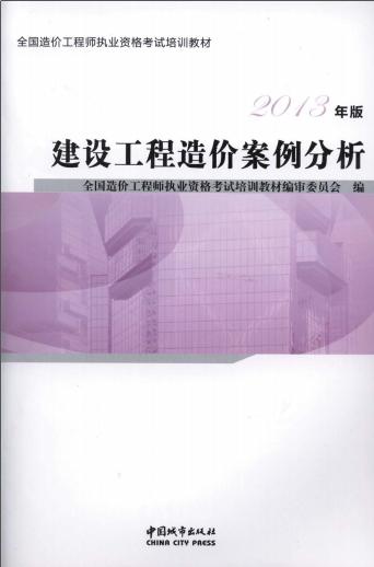 建筑工程造价案例分析(2013年版)——全国造价工程师执业资格考试培训教材