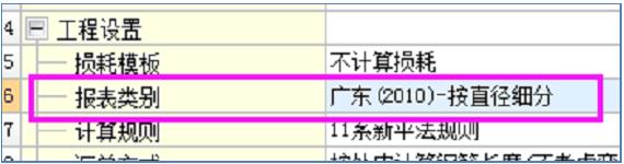 广联达钢筋算量软件错误提示大全及解决方法(持续更新至20191029)