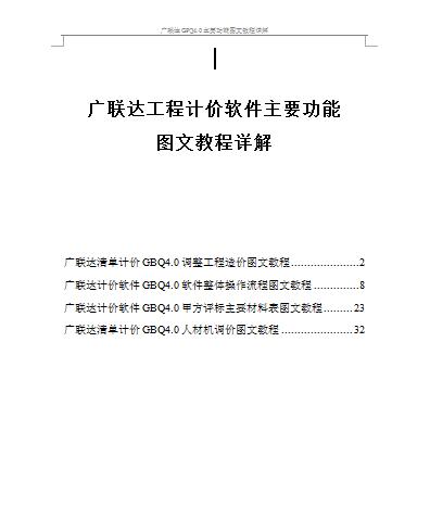 广联达GPQ4.0主要功能图文教程详解