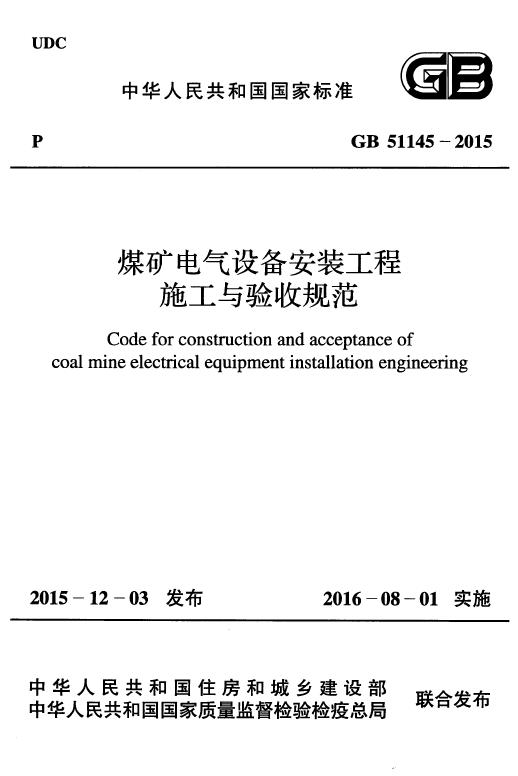 GB 51145-2015 煤矿电气设备安装工程施工与验收规范