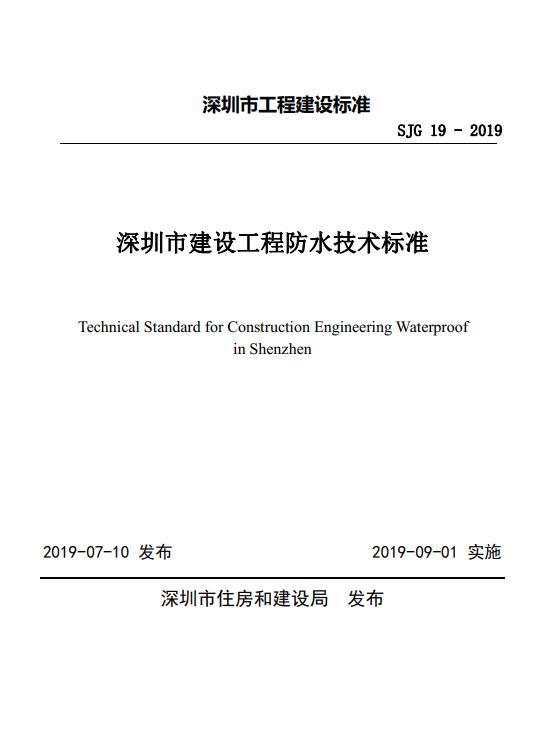 SJG19-2019深圳市建设工程防水技术标准
