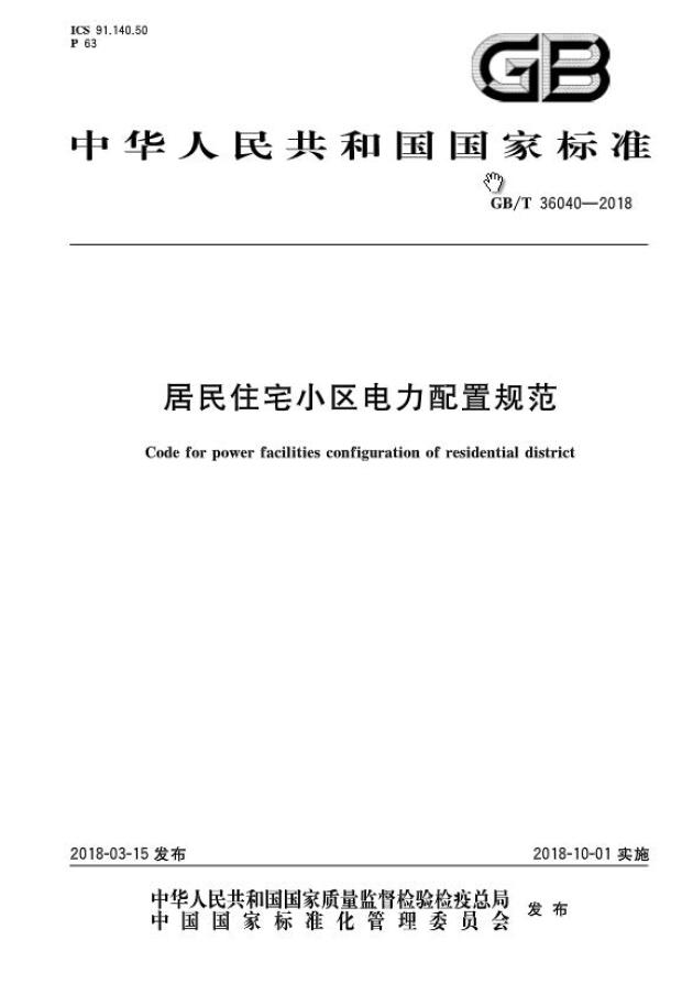 GBT36040-2018居民住宅小区电力配置规范
