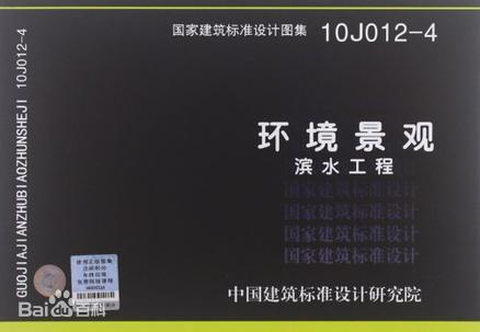 10J012-4-环境景观-滨水工程