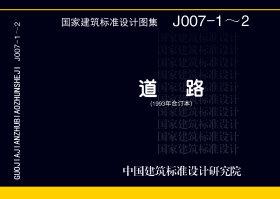93J007道路