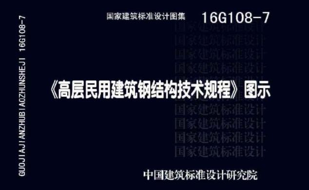 16G108-7《高层民用建筑钢结构技术规程》图示