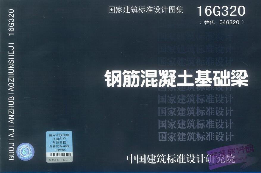 16G320钢筋混凝土基础梁