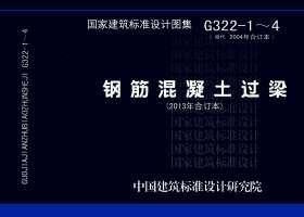 13G322-1~4 钢筋混凝土过梁(2013年合订本)