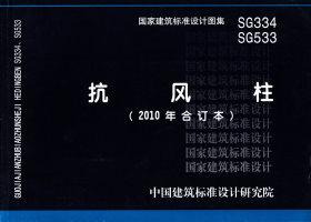 10SG334钢筋混凝土抗风柱