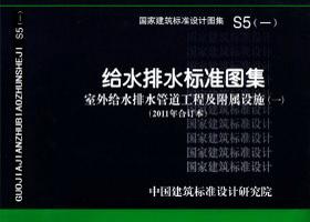 S5(一) 给水排水标准图集 室外给水排水管道工程及附属设施(一)(2011年合订本)