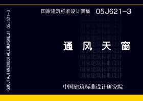 05J621-3通风天窗