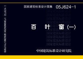 05J624-1百叶窗(一)