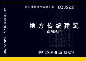 03J922-1地方传统建筑-徽州地区