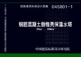 04S801-1钢筋混凝土倒锥壳保温水塔(50m3、100m3)