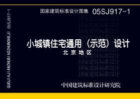 05SJ917-1小城镇住宅通用(示范)设计--北京地区