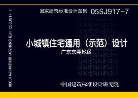 05SJ917-7 小城镇住宅通用(示范)设计--广东东莞地区
