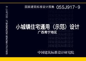 05SJ917-9 小城镇住宅通用(示范)设计--广西南宁地区