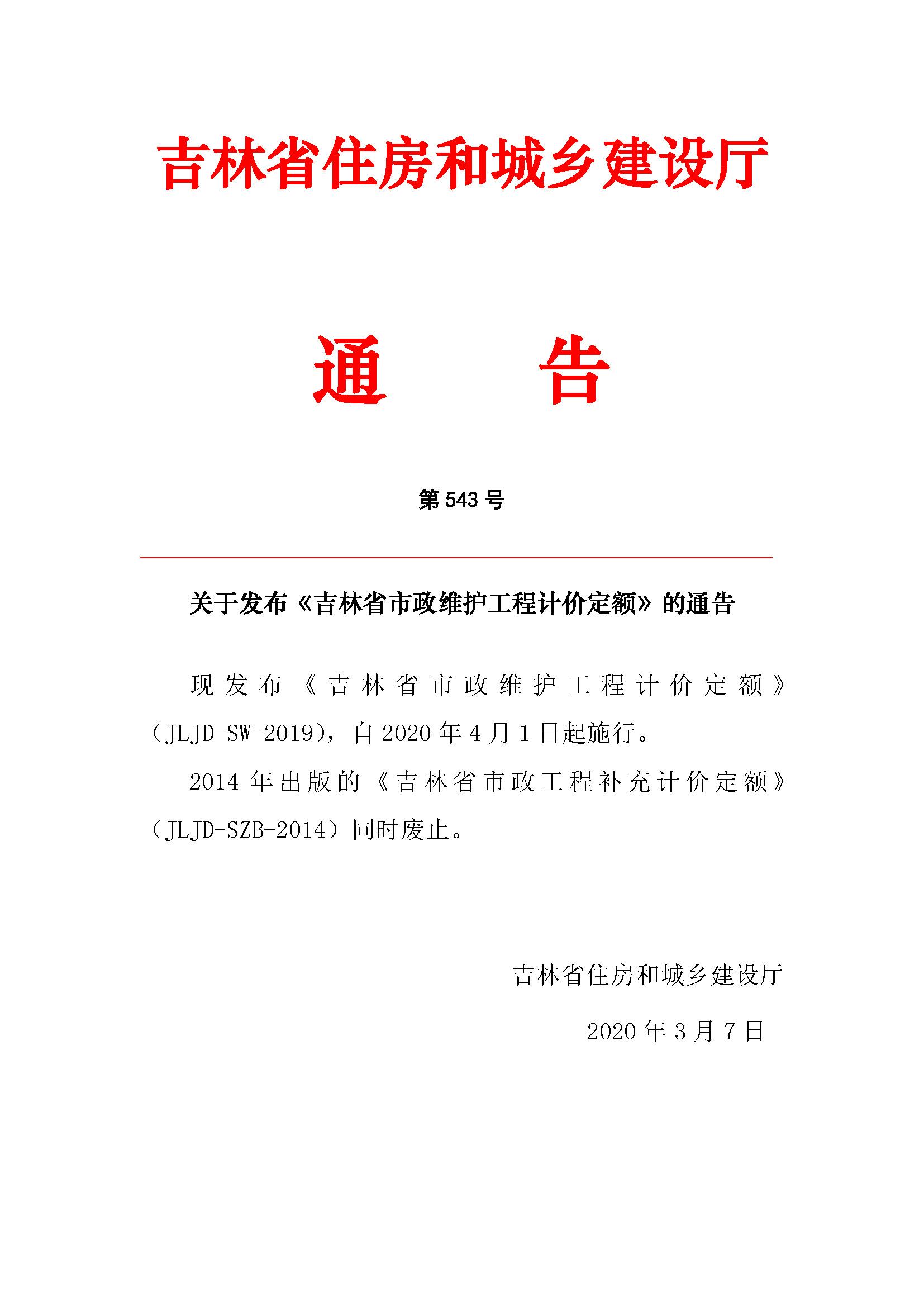 关于发布《吉林省市政维护工程计价定额》的通告