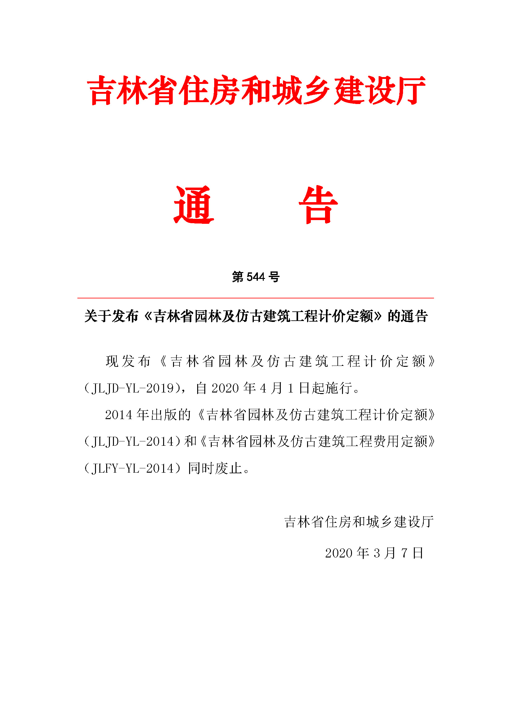 【吉林省】关于发布《吉林省园林及仿古建筑工程计价定额》的通告